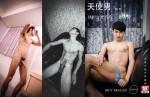 [PHOTO SET] SKY MALES 2 – MY TAIWANESE BOY FRIEND – AJ LEUNG