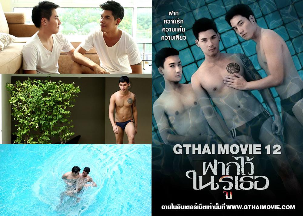 [THAI] GTHAI MOVIE 12 [HD720p]