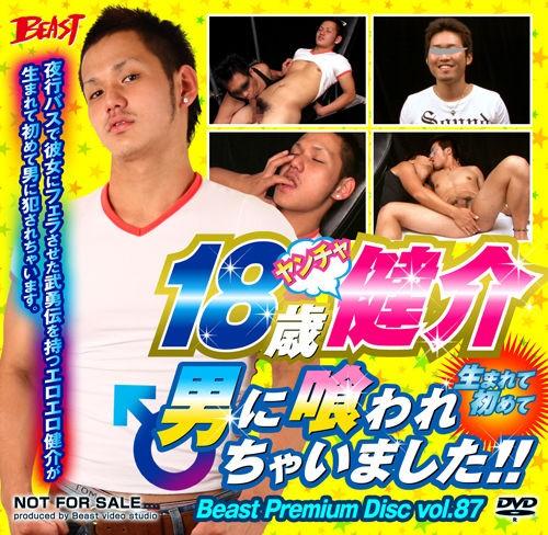 [KO BEAST] PREMIUM DISC 087 – 18yo KENSUKE (18歳健介 男に喰われちゃいちゃいました!!) [HD720p]