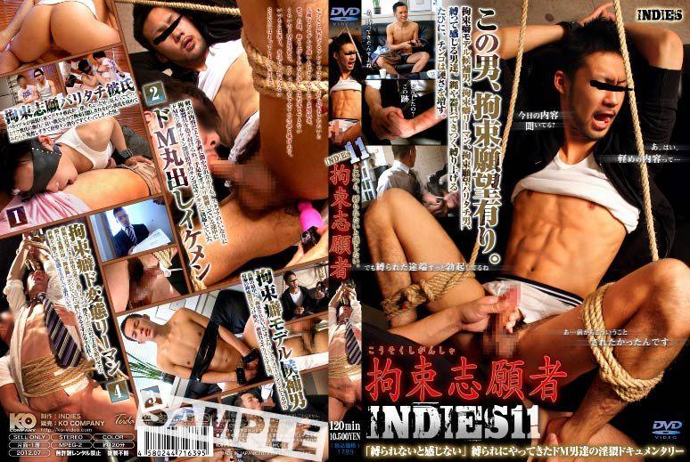 [KO INDIES] INDIES 11 – BONDAGE VOLUNTEERS (拘束志願者) [HD720p]