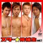 [KO SURPRISE!] SURPRISE PREMIUM DISC 009 スター★候補生 VOL.1