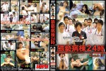 [ACCEED] OBSCENE HOSPITAL WARD 24 HOURS 3 (猥褻病棟24時 SEASON III)