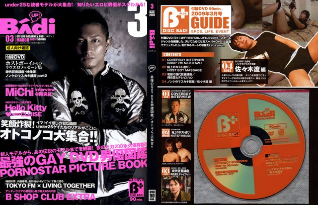 [BADI] DISC BADI 2009-03