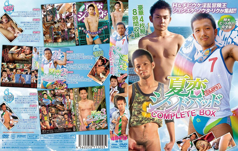 [BRAVO!] SUMMER LOVE SINBAD COMPLETE BOX (夏恋シンドバッド COMPLETE BOX) [HD720p]