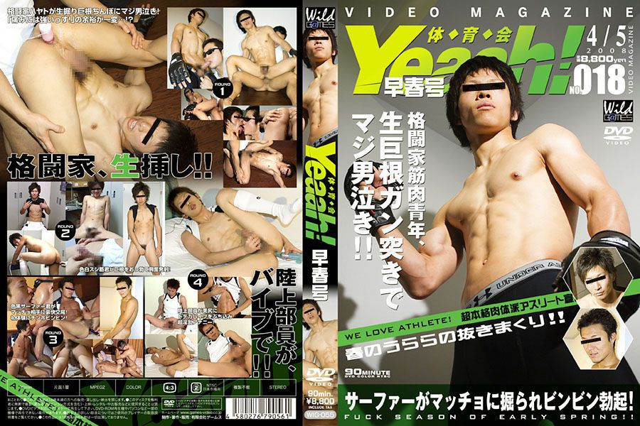 [G@MES] ATHLETES MAGAZINE YEAAH! 18 – EARLY SPRING (体育会 YEAAH! 早春号)