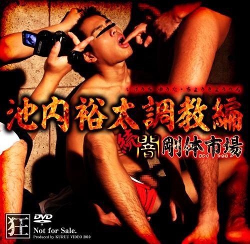 [KO KURUU] KURUU PREMIUM DISC 001 – 続 闇剛体市場 – 池内祐太調教編