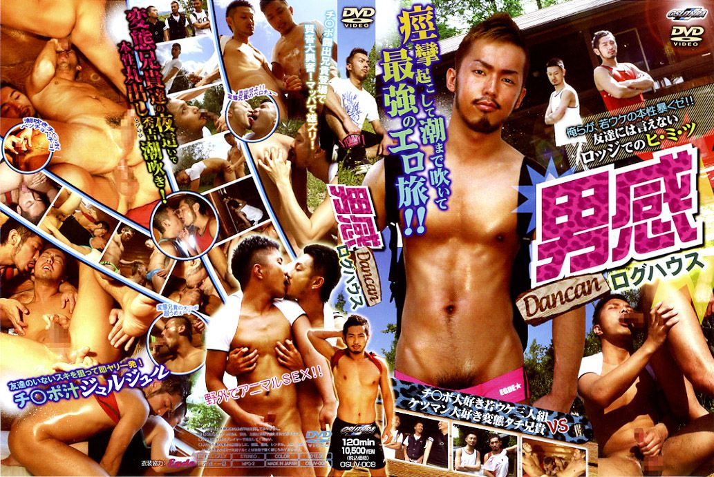 [OSUINRA] MALE SENSUOUS LOG-HOUSE (男感ログハウス) [HD720p]