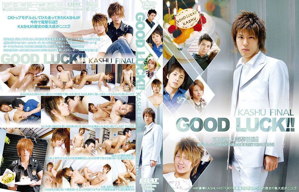 [COAT] GOOD LUCK!! – KASHU FINAL