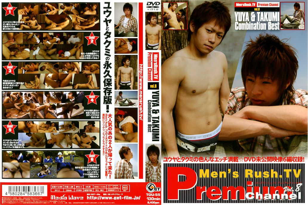 [GET FILM] PREMIUM CHANNEL VOL.8 – YUYA & TAKUMI COMBINATION BEST