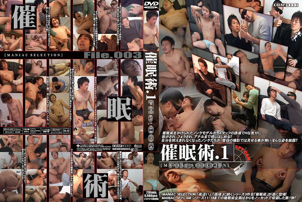 [COAT WEST] MANIAC SELECTION 3 – HYPNOTISM 1 (催眠術 1) [HD720p]