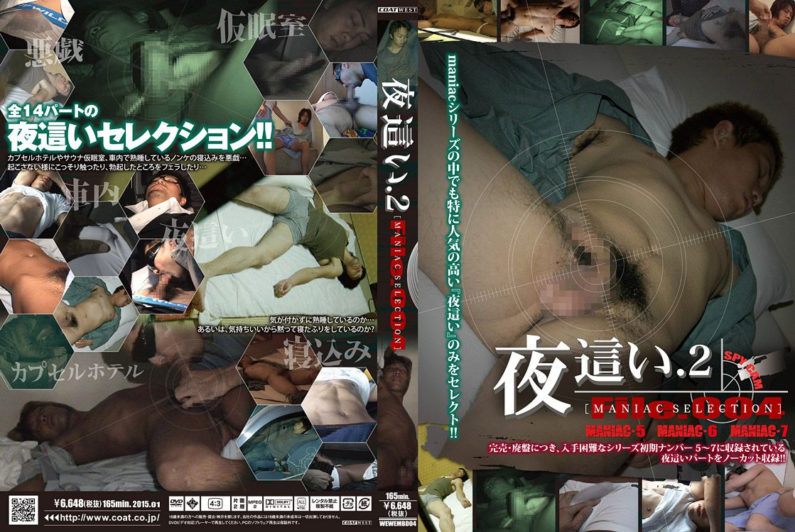 [COAT SPY CAM] MANIAC SELECTION – NIGHT CRAWLING 2 (夜這い 2)