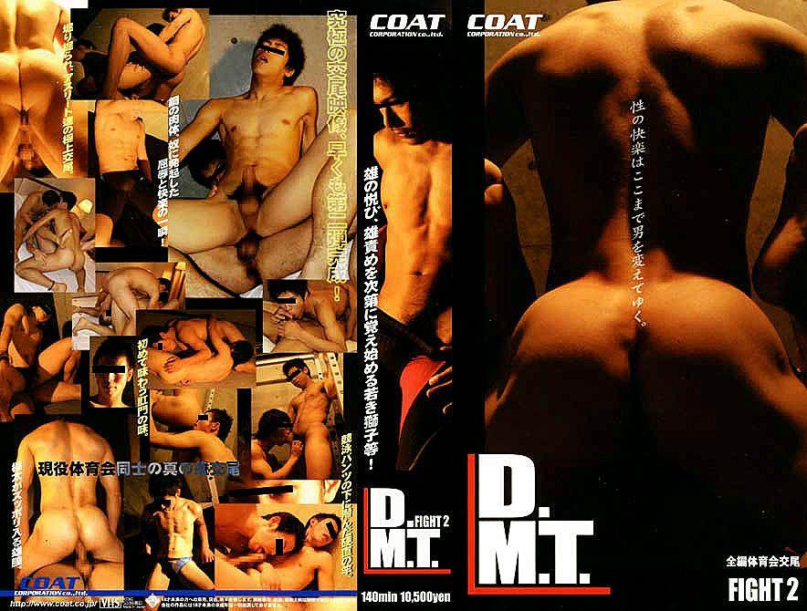 [COAT] D.M.T. FIGHT 2