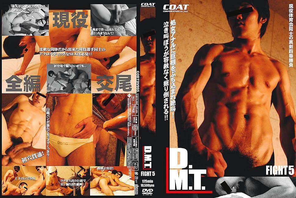 [COAT] D.M.T. FIGHT 5