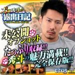 [KO eros] PREMIUM DISC 021 – HIDETO'S EXHIBITIONISM DIARY OFF-SHOT (秀斗の露出日記 OFF-SHOT) [HD720p]