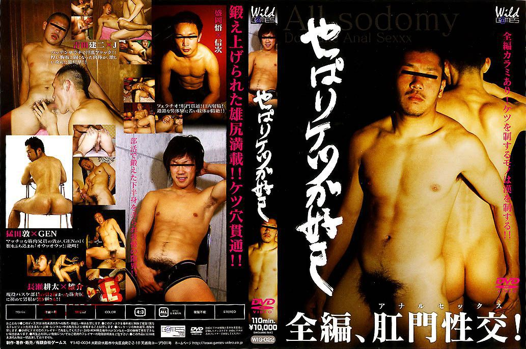 [G@MES wild] ALL SODOMY – DO MAKE ANAL SEXXX (やっぱりケツが好)