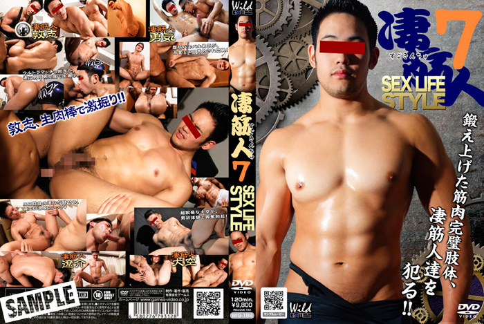 [G@MES wild] BIG MUSCLES GUY 7 – SEX LIFE STYLE (凄筋人7)