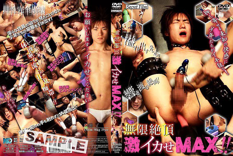 [SECRET FILM] INFINITE CLIMAX – ULTRA ELECTRIFIED MAX!! (無限絶頂 – 激イカせMAX!!)