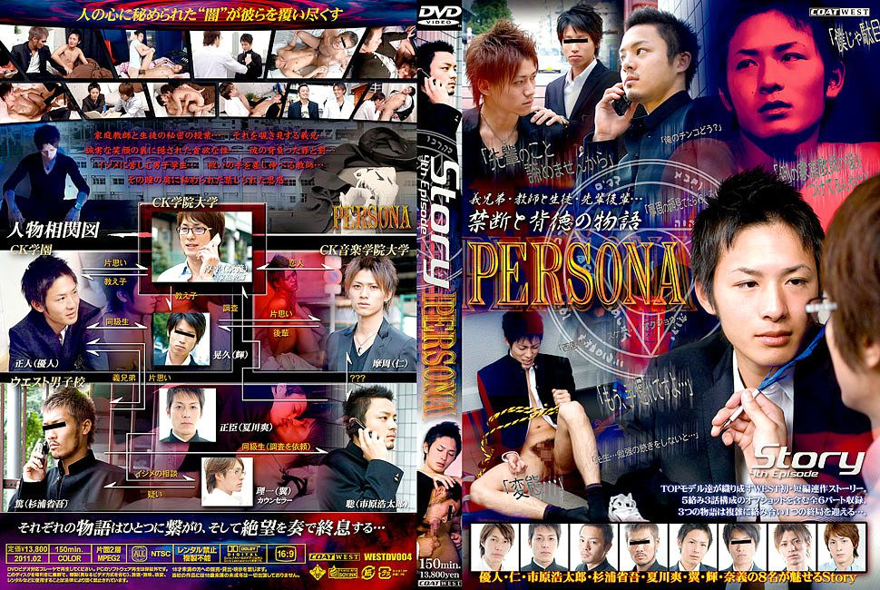 [COAT WEST] STORY 4th EPISODE – PERSONA