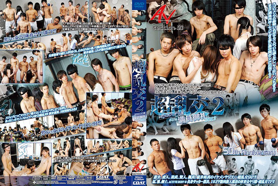 [COAT] ANOTHER VERSION AV50 – SUPER PROMISCUOUS 2 (超乱交2) [HD720p]