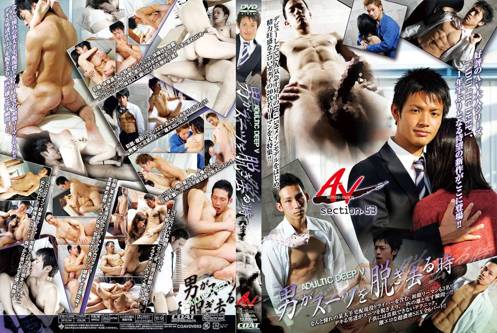 [COAT] ANOTHER VERSION AV53 – WHEN MEN TAKE OFF THEIR SUITS (ADULTIC DEEP 5) (男がスーツを脱ぎ去る時) [HD720p]