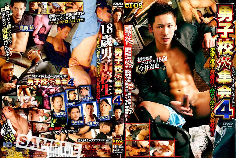 [KO eros] BOYS' SCHOOL HOLES ASSEMBLY 4 (男子校穴集会 4)