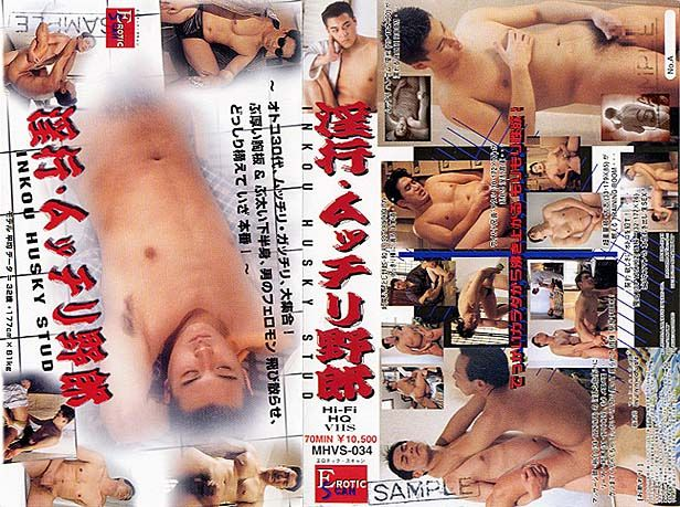 [EROTIC SCAN] LUSTY HUSKY STUD (淫行・ムッチリ野郎 INKOU HUSKY STUD)