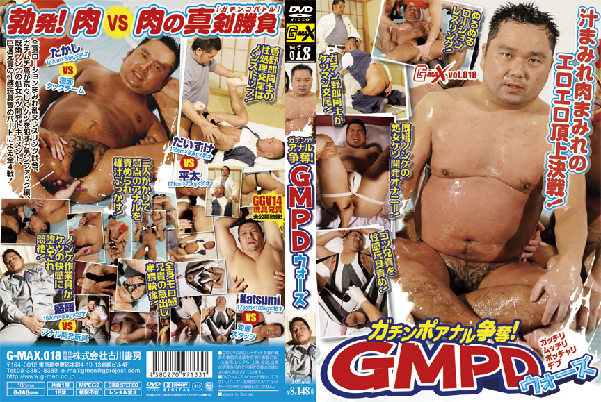 [G-PROJECT] G-MAX 018 ガチンポアナル争奪!GMPDウォーズ