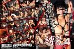 [GET FILM] BAKUDAN – TIED-UP MEN 4 (縛男-BAKUDAN- 4)