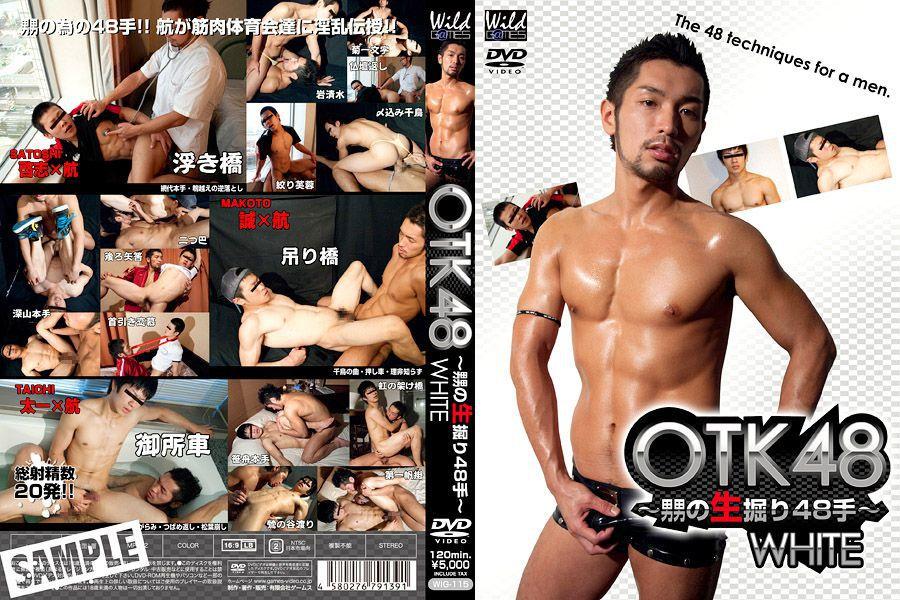 [G@MES wild] OTK48 – MEN-MEN 48 SEX TECHNIQUES – WHITE (OTK48 – 男男の生掘り48手 – WHITE)