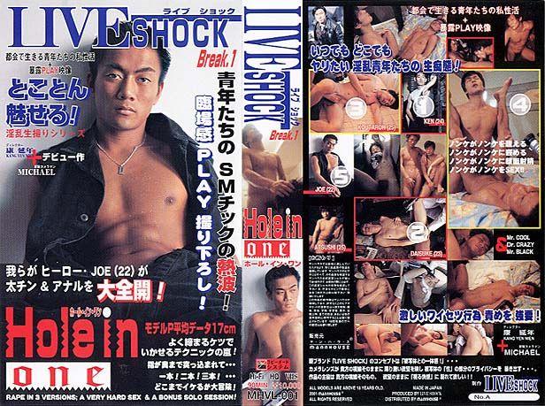 [LIVE SHOCK] BREAK 1 – HOLE IN ONE (ホール・イン・ワン ライブ ショック BREAK.1)