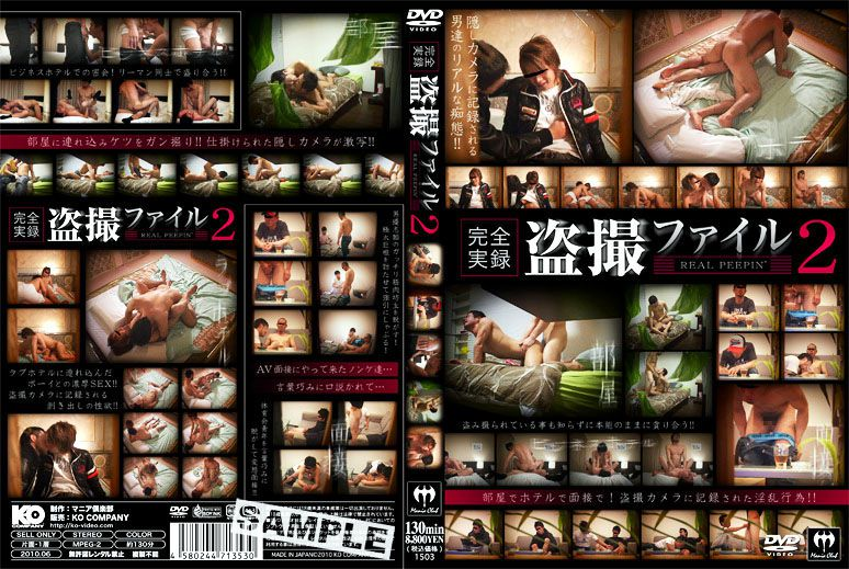 [KO MANIA CLUB] COMPLETE AUTHENTIC SPY CAM FILE 2 (完全実録盗撮ファイル2)