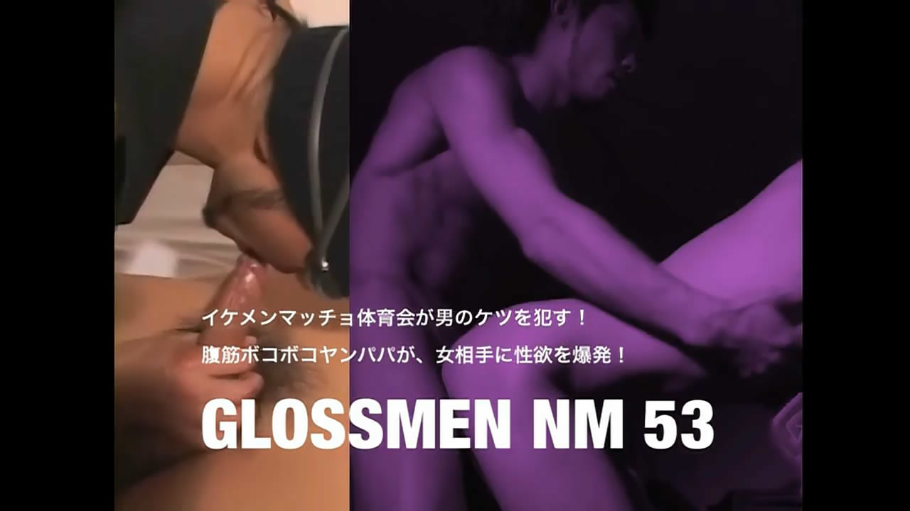 [JAPAN PICTURES] GLOSSMEN NM053 [HD720p]