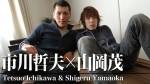 [H0230] gay0011 – 市川哲夫 23歳 x 山岡茂 27歳 (TETSUO & SHIGERU)