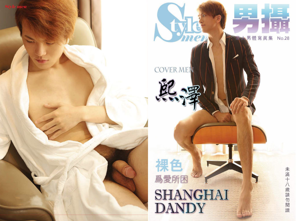 [PHOTO SET] STYLE MEN 28 – SHANGHAI DANDY – COVER MEN