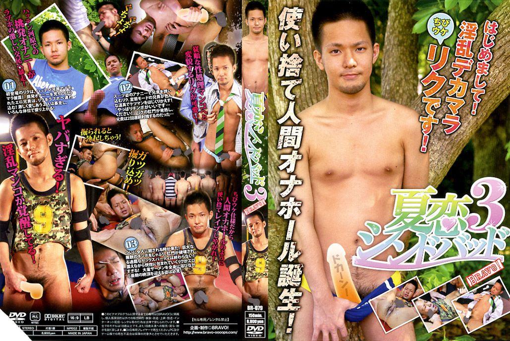 [BRAVO!] SUMMER LOVE SINBAD 3 (夏恋シンドバッド 3) [HD720p]