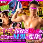 [KO BEAST] BEAST PREMIUM DISC 102 ピチピチ体育会19才!!が、ここまでM男に変身!! [HD720p]