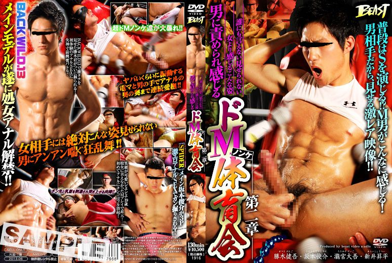 [KO BEAST] MAKE STRAIGHT ATHLETES TOO SENSITIVE 2 (誰にも言…ドMノンケ体育会 2) [HD720p]