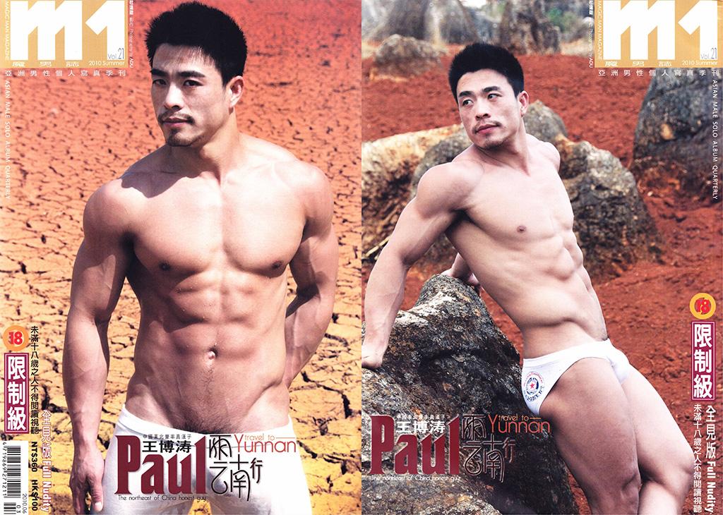 [PHOTOSET] M1 VOL.21: PAUL – THE NORTHEAST OF CHINA HONEST GUY