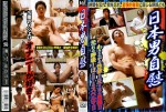 [MEN'S CAMP] JAPANESE MEN JERK-OFF (日本男自慰) [HD720p]