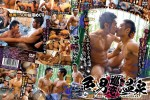 [PRISM OSUINRA] SEXY GUYS MAKE LOVE AT HOT SPRINGS (色男巡恋温泉)
