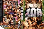 [BRAVO!] FIRST-EVER WILDEST 108-PERSONS GOGGLED ORGY! (史上最狂108人ゴグル乱交)