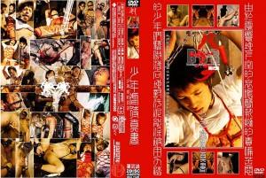 [COAT] BASARA 2 (バサラ 2 – 第弐説 少年虐待真書)