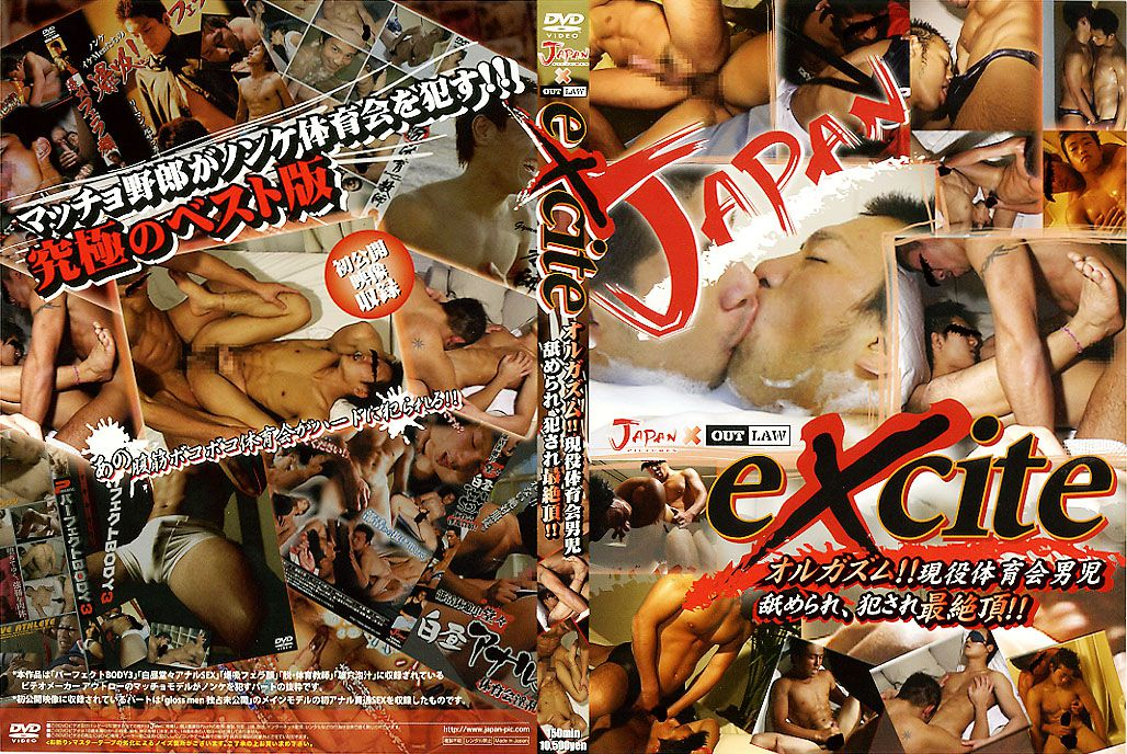 [JAPAN PICTURES] eXcite