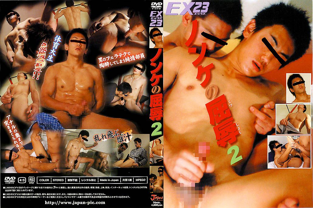 [JAPAN PICTURES] EX 23 – STRAIGHTS' HUMILIATION 2 (EX23 ノンケの屈辱2)