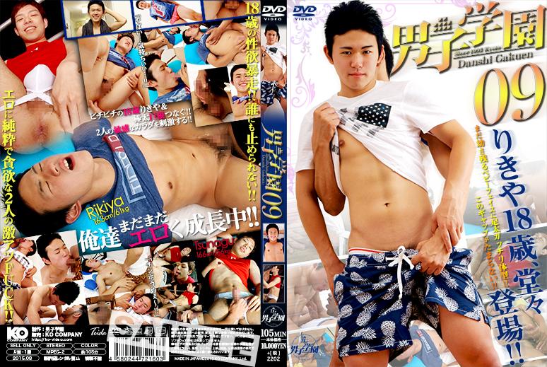 [KO DANSHI CAMPUS] DANSHI CAMPUS 09 – RIKIYA (男子学園 09)