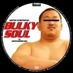 [STUDIO:GUMPTION] ULTIMATE DVD 003 – BULKY SOUL