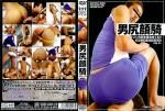 [SUPER THREE] MAN'S ASS RIDING ON FACE 1 (男尻顔騎 VOL.1 – ~イケメンの尻を責めまくる!)