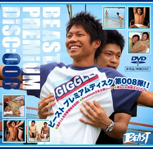 [KO BEAST] BEAST PREMIUM DISC 008 – KENJI AOYAMA & TAKAHIRO
