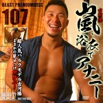 [KO BEAST] BEAST PREMIUM DISC 107 – FURUKAWA TSUYOSHI