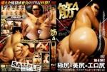 [KO BEAST] MUSCLE 4 – SUPER x BEAUTIFUL x EROTIC ASSES (筋4 -極尻×美尻×エロ尻-)